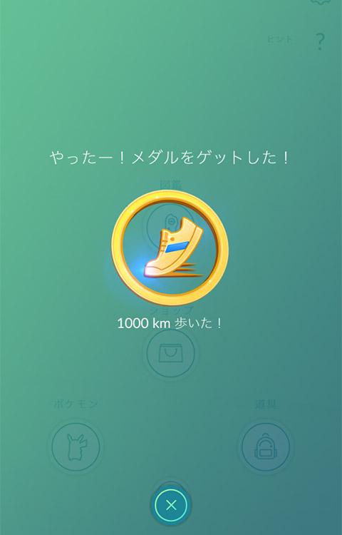 Go 歩く 距離 ポケモン