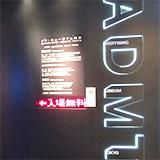 第67回広告電通賞展 アド・ミュージアム東京 [カレッタ汐留]と旧新橋停車場跡散策。