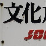 JOQR 文化放送川口送信所訪問。