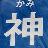 横浜市港北で神隠し!?