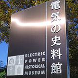 京南変電所・川崎変電所訪問。