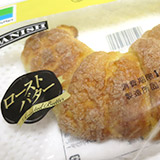 ファミリーマート「焦がしバターのクロワッサン」トーストするともっと美味い!