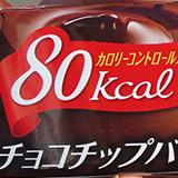 グリコ「カロリーコントロールアイス チョコチップバー」 ローソン限定。