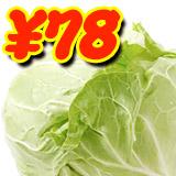 野菜の値段が下がってテンションが上がっている話。