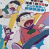 Perfume/ケツメイシ新曲発売とTOKYO FM おそ松さん特集。
