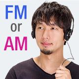 TBSラジオ『伊集院光とらじおと』と AM番組とFM番組の話。