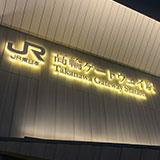 渋谷・赤坂・高輪ゲートウェイ!!